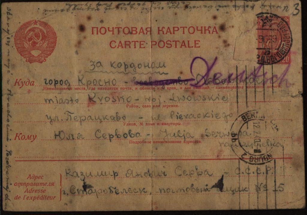 Starobielsk 1939 r. kartka pocztowa Kazimierza Serwy 1 0
